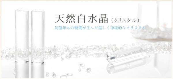 天然白水晶