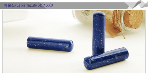 ラピスラズリ印鑑03